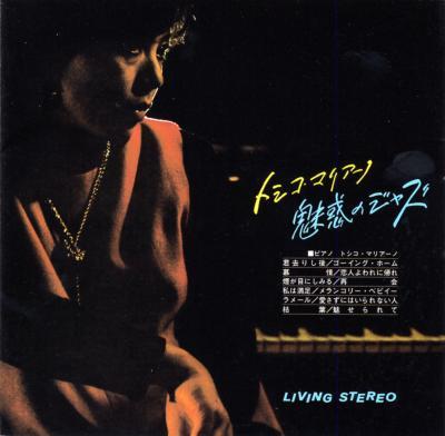 toshiko_akiyosi_miwaku_no_jazz.jpg